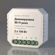 Диммируемое Wi-Fi реле 76003/00
