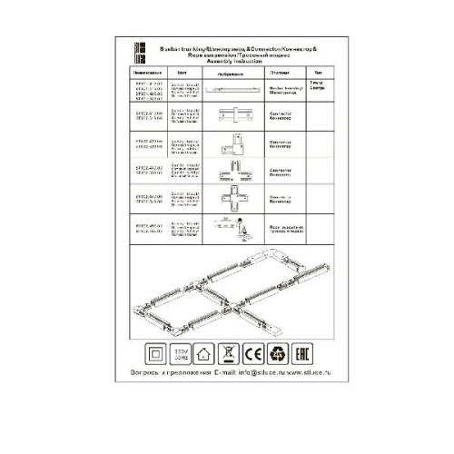 Шинопровод St001 ST001.519.00