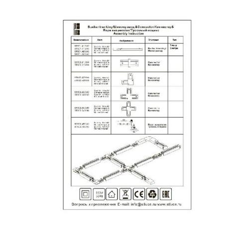 Шинопровод St001 ST001.529.00