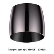 370612 NT19 030 жемч. черный Плафон к арт. 370605, 370606, 370607, 370608 IP20 220V UNIT
