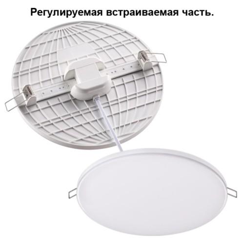 358145 NT19 078 белый Встраиваемый светильник IP20 LED 3000K 24W 85 - 265V MOON