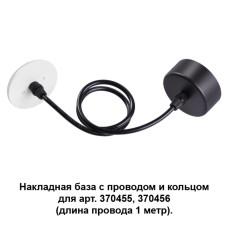 370623 NT19 033 черный/белый Накладная база с провод и кольцом для арт. 370455, 370456