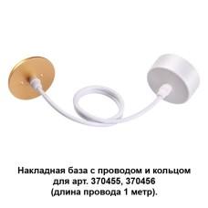 370633 NT19 033 белый/золото Накладная база с провод и кольцом для арт. 370455, 370456