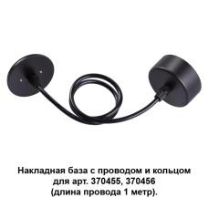 370624 NT19 033 черный Накладная база с провод и кольцом для арт. 370455, 370456