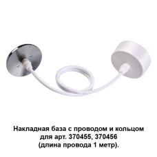 370634 NT19 033 белый/жемч.черный Накладная база с провод и кольцом для арт. 370455, 370456