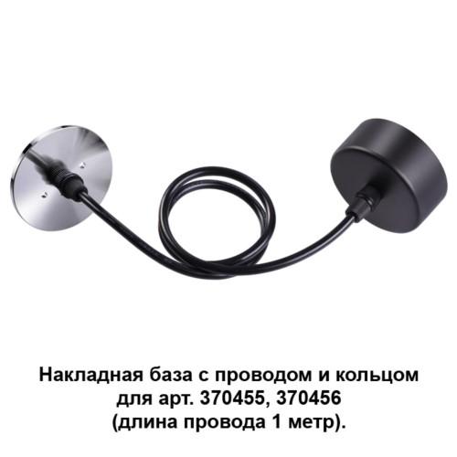 370625 NT19 033 черный/хром Накладная база с провод и кольцом для арт. 370455, 370456