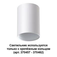 370455 NT19 032 белый Накладной светильник IP20 GU10 50W 220V MECANO