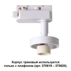 370617 NT19 033 белый Корпус трековый IP20 GU10 50W 220V UNIT
