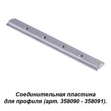 358233 NT19 017 серобро Соединитель для профиля (358090, 358091) IP20