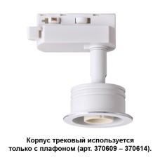 370607 NT19 030 белый Корпус трековый IP20 GU10 50W 220V UNIT
