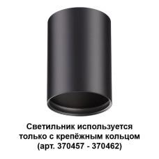 370456 NT19 032 черный Накладной светильник IP20 GU10 50W 220V MECANO