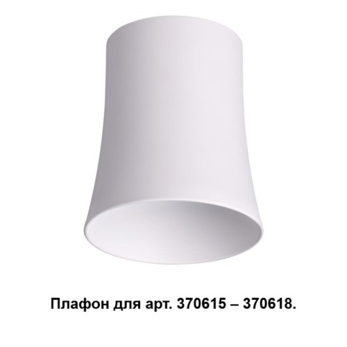 370619 NT19 033 белый Плафон к арт. 370615, 370616, 370617, 370618 IP20 220V UNIT
