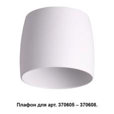 370609 NT19 030 белый Плафон к арт. 370605, 370606, 370607, 370608 IP20 220V UNIT