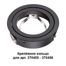 370457 NT19 032 черный Крепежное кольцо для арт. 370455-370456 MECANO