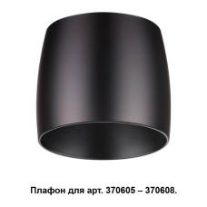 370610 NT19 030 черный Плафон к арт. 370605, 370606, 370607, 370608 IP20 220V UNIT