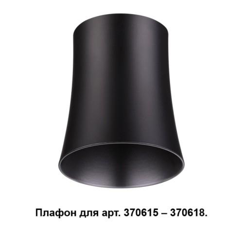 370620 NT19 033 черный Плафон к арт. 370615, 370616, 370617, 370618 IP20 220V UNIT