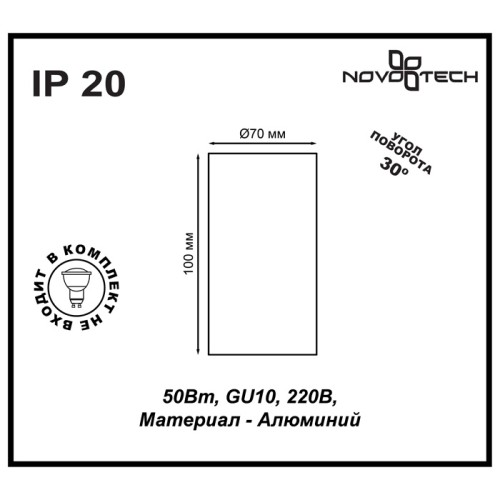 370397 NT18 101 белый Накладной светильник IP20 GU10 50W 220V PIPE