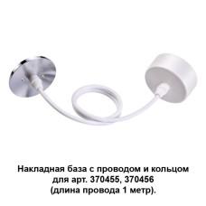 370631 NT19 033 белый/хром Накладная база с провод и кольцом для арт. 370455, 370456
