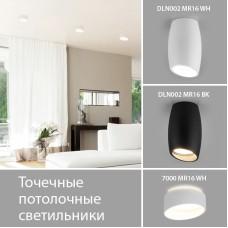 Новинки! Накладные точечные светильники 7000 MR16 и DLN002 MR16 от Elektrostandard