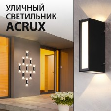 Новинка от Elektrostandard! Архитектурная светодиодная подсветка Acrux