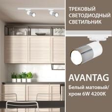 Новинка! Трековый светодиодный светильник Avantag белый матовый/хром 6W 4200K