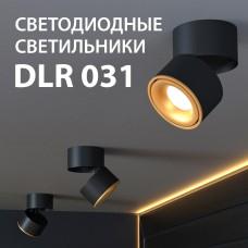 Новинка от Elektrostandard! Накладные светодиодные светильники DLR031 в новых цветах