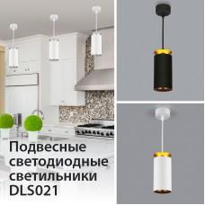 Новинка! Подвесной светодиодный светильник DLS021 от Elektrostandard