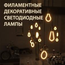 Новинки! Светодиодные лампы Decor filament BL156, BL157, BL158 от Elektrostandard