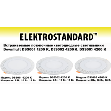 Встраиваемые светодиодные светильники Downlight DSS001 4200 K, DSS002 4200 K, DSS003 4200 K