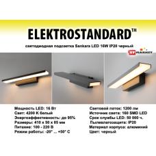 Новинка - светодиодная подсветка Sankara LED 16W IP20 черный