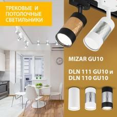 Новинки от Elektrostandard! Трековые светильники MIZAR и накладные светильники DLN110 и DLN111