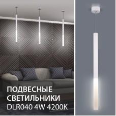 Новинки! Светодиодные подвесные светильники DLR040 от Elektrostandard