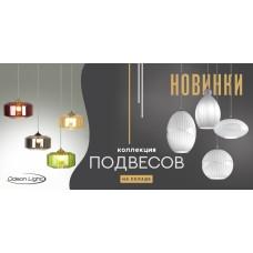 Новые коллекции подвесов от Odeon Light
