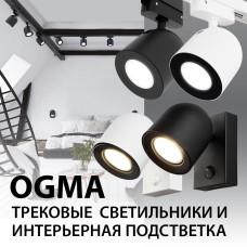 Новинки от Elektrostandard! Трековые светильники и интерьерная подсветка серии OGMA