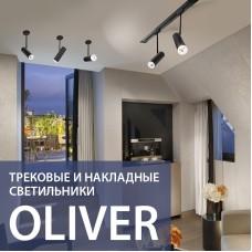 Новинки! Трековые и накладные светильники серии Oliver от Elektrostandard