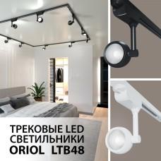 Новинки! Светодиодные трековые светильники Oriol от Elektrostandard