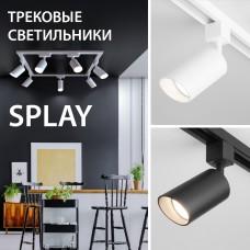 Новинки от Elektrostandard! Трековые светильники SPLAY GU10