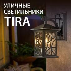 Новинки от Elektrostandard! Садово-парковые светильники серии Tira