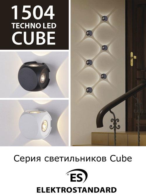 1504 TECHNO LED Cube Elektrostandard