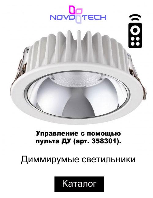 Светодиодные диммируемые светильники