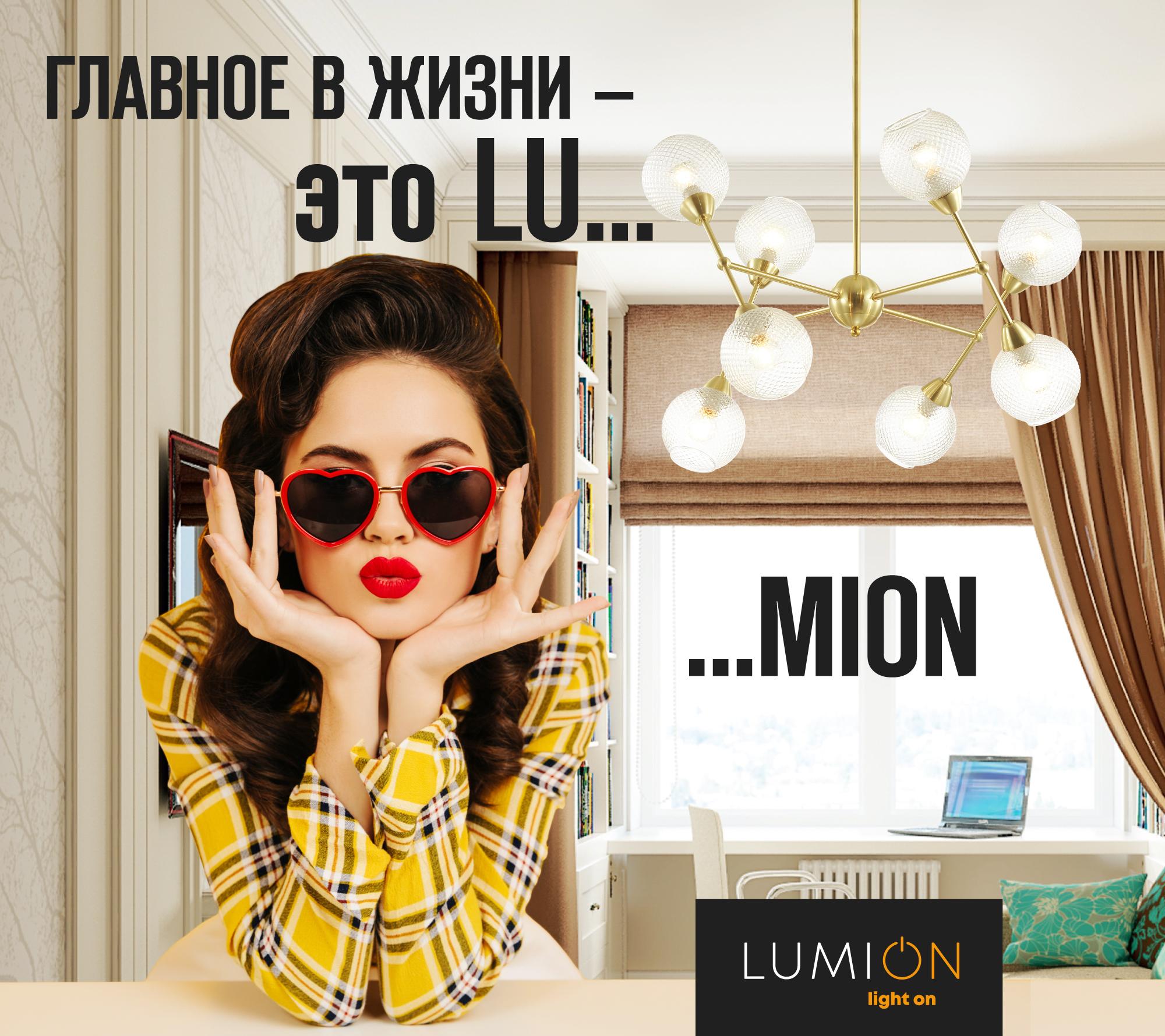 Люстры Люмион в Минске
