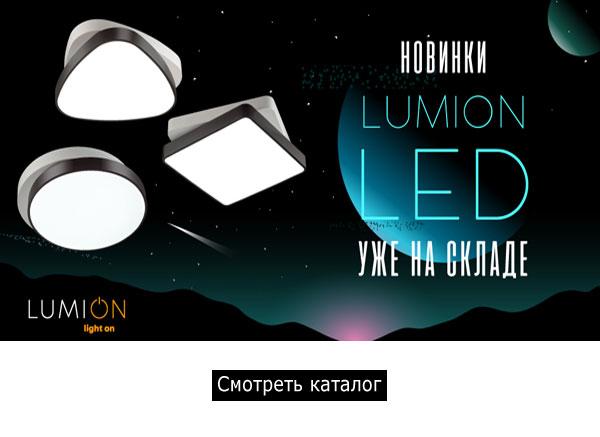 Светодиодные люстры Lumion в Минске