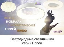 Люстры OdeonLight серия Rondo