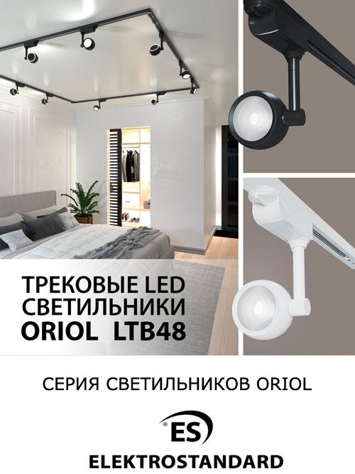Серия трековых светильников oriol Elektrostandard