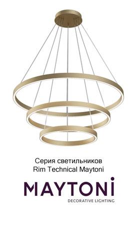 Светодиодные люстры Rim Technical Maytoni