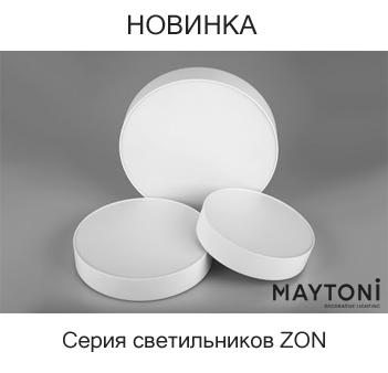 Купить светильники серии ZON Maytoni в Минске